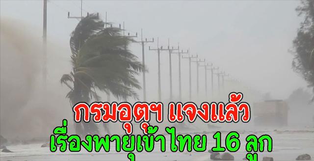 กรมอุตุฯ แจงแล้ว เรื่องพายุกำลังเข้าประเทศไทยอีก 16 ลูก