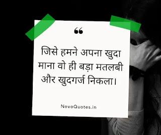 Matlabi Duniya Quotes Hindi