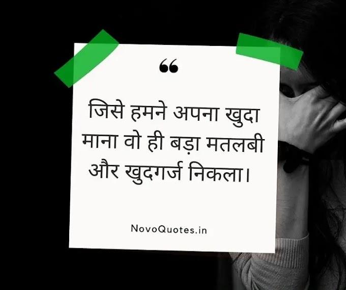 Matlabi Duniya Quotes Hindi / मतलबी दुनिया