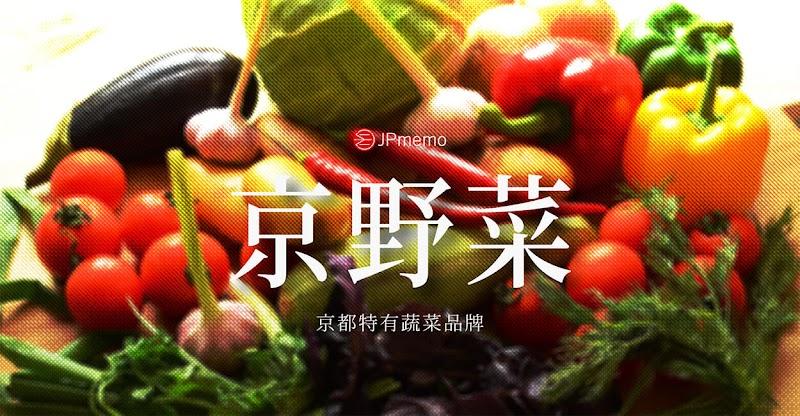 蔬菜中的名牌 京都的招牌京野菜