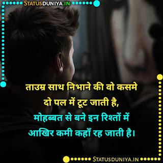 Tumhari Kami Shayari Images Hindi, ताउम्र साथ निभाने की वो कसमे दो पल में टूट जाती है, मोहब्बत से बने इन रिश्तों में आखिर कमी कहाँ रह जाती है।