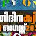 Kerala PSC | 21Aug 2021 | Online LD Clerk Exam Preparation - Quiz-100