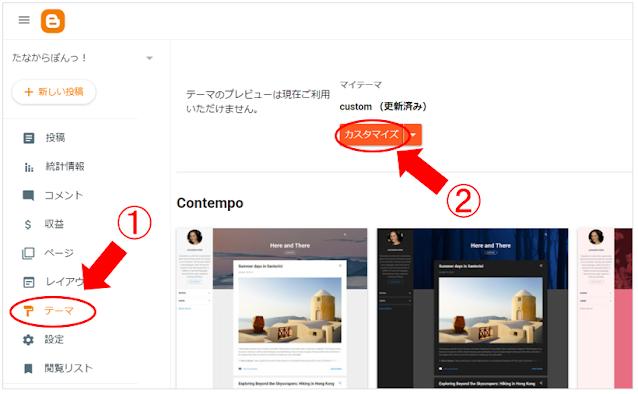 テーマデザイナーからのCSS追加手順その1_メニューからテーマを選んでカスタマイズをクリック