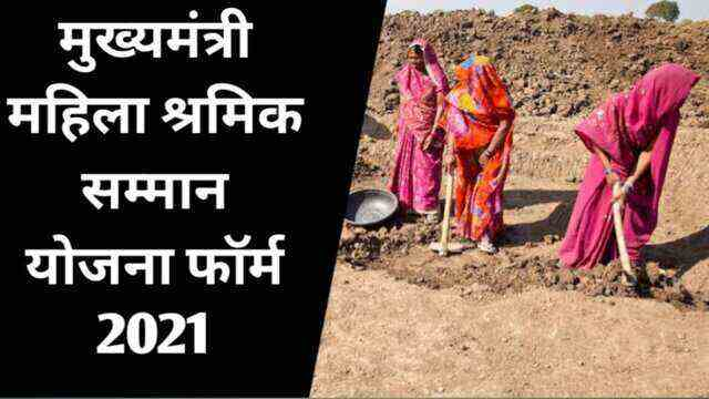 मुख्यमंत्री महिला श्रमिक सम्मान योजना फॉर्म 2021   How To Apply Online Mukhyamantri Mahila Shramik Samman Yojana In Hindi 2021
