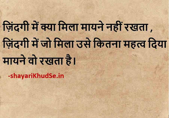 Beautiful Thoughts for dp, beautiful thoughts in hindi images, beautiful thoughts in hindi images download
