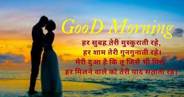 Good Morning Message Quotes in Hindi for love  Good Morning Shayari in Hindi with HD Images