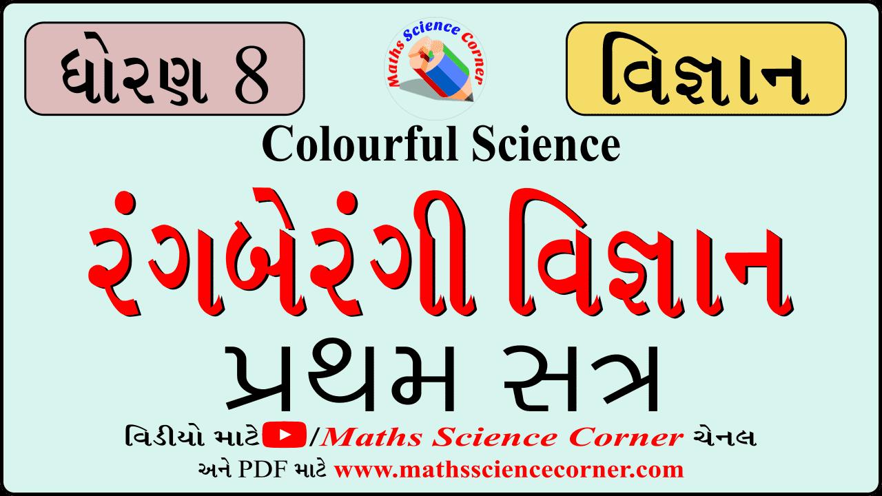 Science Standard 8 First Semester