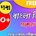 Wbp | kolkata police Gk Class | gk class pdf download | West Bengal police