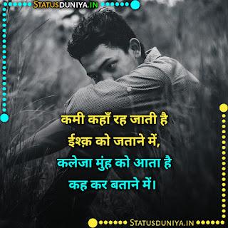 Tumhari Kami Status In Hindi With Images, कमी कहाँ रह जाती है ईश्क़ को जताने में, कलेजा मुंह को आता है कह कर बताने में।