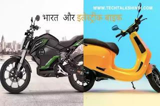 भारत की सबसे अच्छी इलेक्ट्रिक बाइक