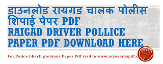 Police Bharti Question Paper 2020 PDF Download Police Bharti 2021 Question Paper PDF Maharashtra Police Bharti Question Paper 2017 pdf 2017 Police Bharti Question Paper pdf Maharashtra Police Bharti Question Paper 2016 pdf Pune Police Bharti Question Paper 2018 pdf Download Police Bharti Question Paper book Mumbai Police Bharti Question Paper 2018 PDF Download marathi