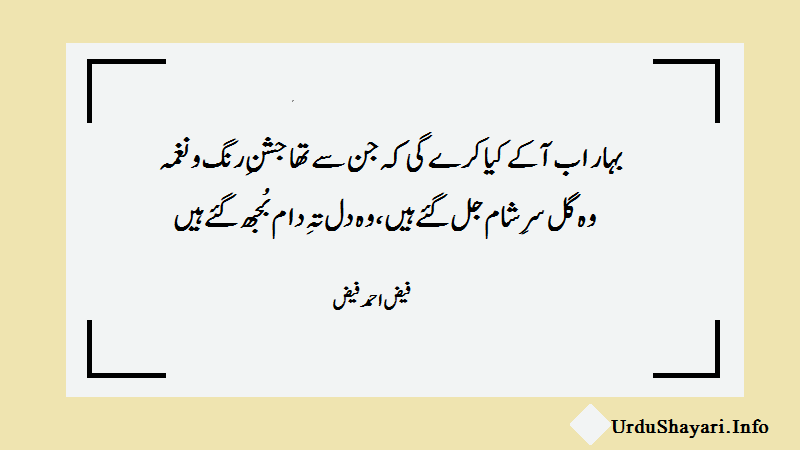 Bahaar Ab Aa Ke  2 line Faiz Ahmad Faiz Poetry - Shayari on Dil Shaam heart touching lines