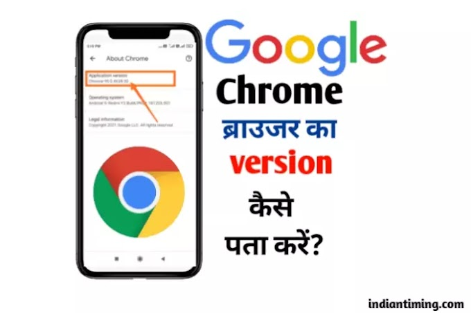Chrome Version Check कैसे करें ?