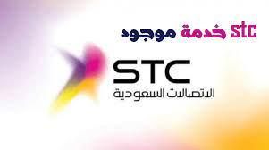 رقم خدمة موجود سوا stc السعودية 1443