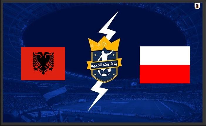 مشاهدة مباراة بولندا والبانيا