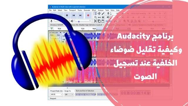 شرح لبرنامج Audacity وكيفية تقليل ضوضاء الخلفية عند تسجيل الصوت