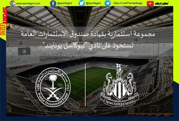 بعد استحواذهم على نادي نيوكاسل... السعوديون هم الأغنى بين مالكي الأندية