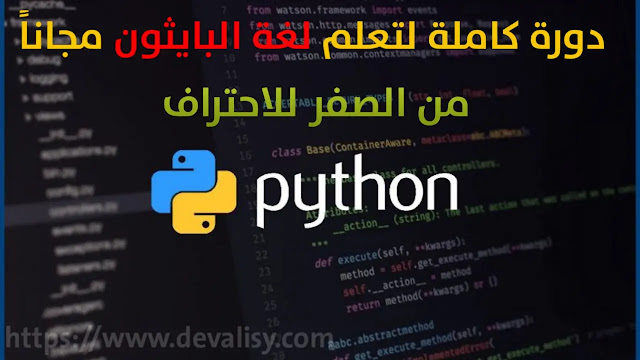 كورس Python كامل   دورة تعلم لغة Python من الصفر حتى الاحتراف
