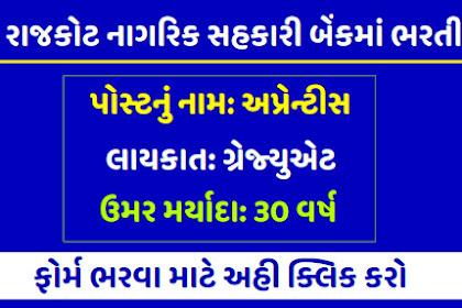 Rajkot Nagarik Sahakari Bank Ltd. (RNSB) Recruitment Apprentice – Peon Post 2021