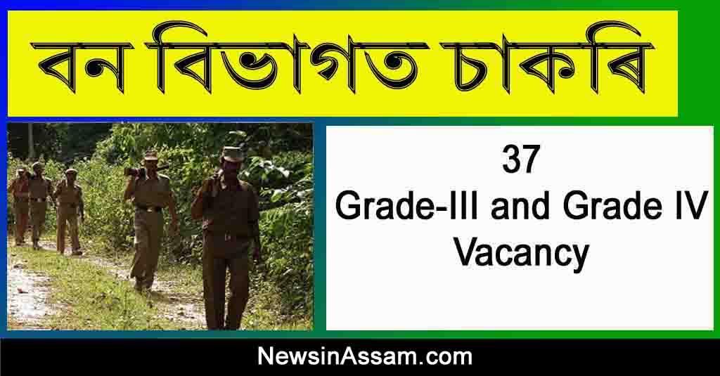 Assam Forest Department Recruitment 2021