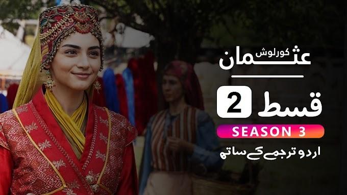 Kurulus Osman Season 3 Episode 2 With Urdu Subtitles By Makki Tv