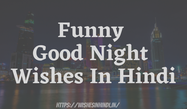 Funny Good Night Wishes In Hindi