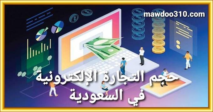 حجم التجارة الإلكترونية في السعودية لسنة 2022