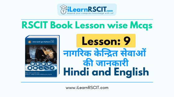 RSCIT Book Lesson 9, Citizen centric services, RSCIT book Lesson 9 Questions, ilearnrscit book Lesson 9