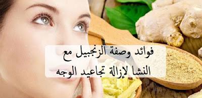 فوائد وصفة الزنجبيل مع النشا لإزالة تجاعيد الوجه