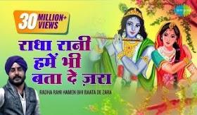राधा रानी हमें भी बतादे ज़रा Radha Rani Hamen Bhi Baata De Zara Lyrics - Charanjeet Singh Sondhi