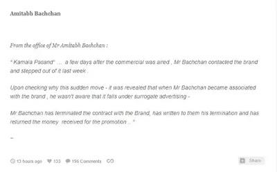 एनजीओ ने बिग बी से विज्ञापन  छोड़ने की गुजारिश की थी