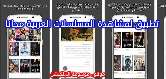 تطبيق لمشاهدة المسلسلات العربية مجانا