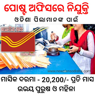 Postal assistant recruitment 2021 odisha, Online Application