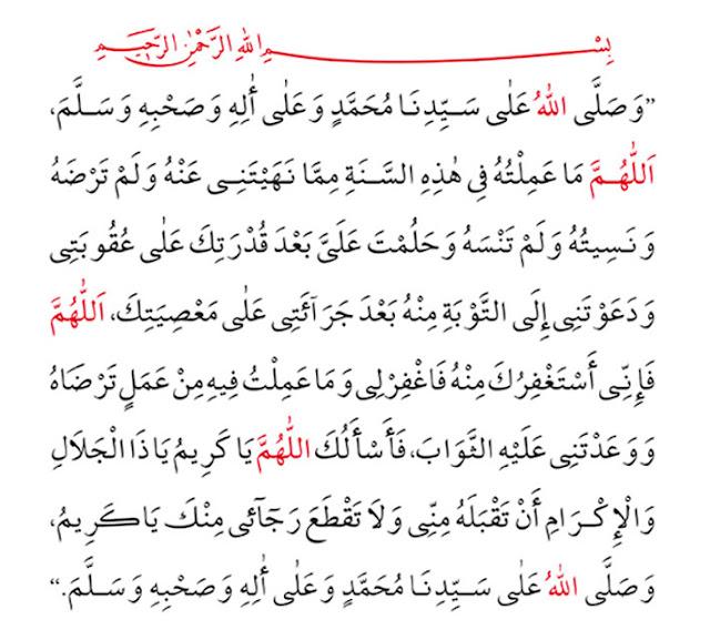 Senenin Sonunda Okunacak Dua
