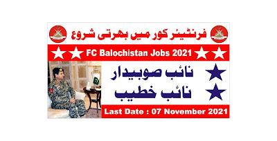 Govt Jobs 2021 in FC Balochistan