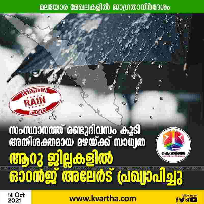 News, Kerala, Thiruvananthapuram, State, Rain, Alerts, Kasaragod, Kannur, Wayanad, Kozhikode, Malappuram, Palakkad, Top-Headlines, Orange alert issued in six districts as two more days of heavy rains are expected in the state.