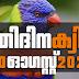 Kerala PSC | 20Aug 2021 | Online LD Clerk Exam Preparation - Quiz-99