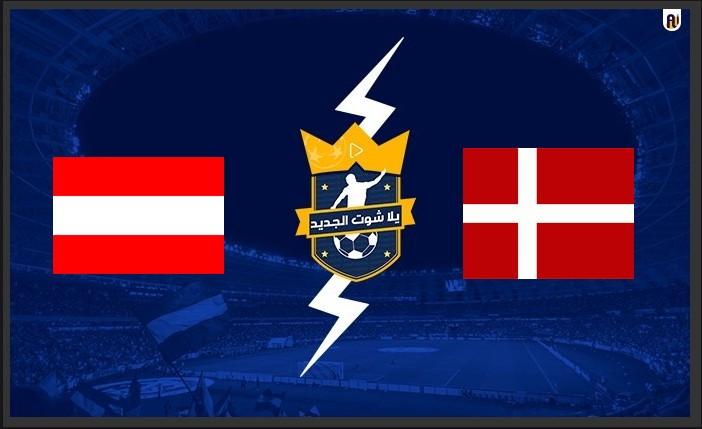 مشاهدة مباراة الدنمارك والنمسا