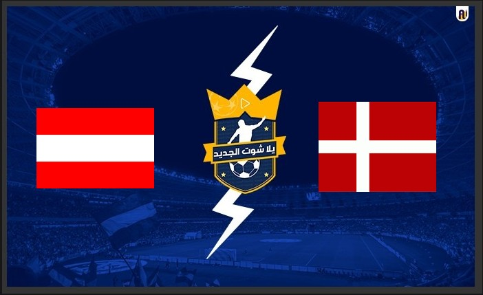 نتيجة مباراة الدنمارك والنمسا في تصفيات كأس العالم