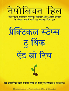 Practical-Steps-To-Think-And-Grow-Rich-By-Napoleon-Hill-PDF-Book-In-Hindi