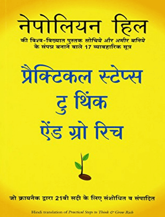 प्रैक्टिकल स्टेप्स टू थिंक एंड ग्रो रिच : नेपोलियन हिल द्वारा पीडीऍफ़ पुस्तक  | Practical Steps To Think And Grow Rich By Napoleon Hill PDF Book In Hindi