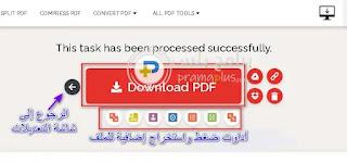 تحميل ملف PDF المعدل من موقع ilovepdf.com