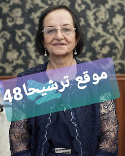 وفاة الفاضلة ام مبدا سميرة الياس نحاس غرزوزي عن عمر يناهز 78 سنة :