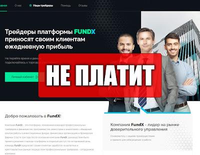 Скриншоты выплат с хайпа fundx.pro