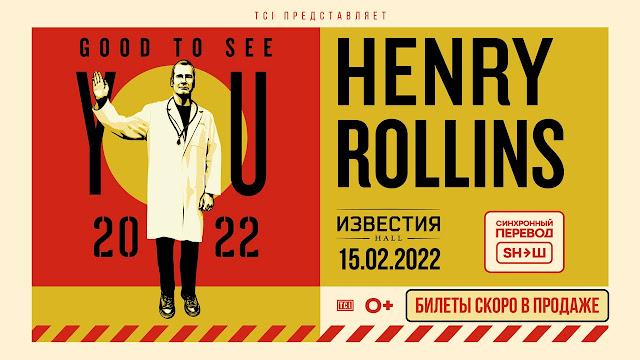 Henry Rollins в России