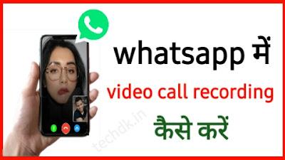 whatsapp me video call recording kaise kare