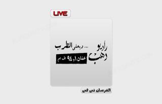 راديو دهب اف ام عمان بث مباشر - Radio Dahab FM Oman Live