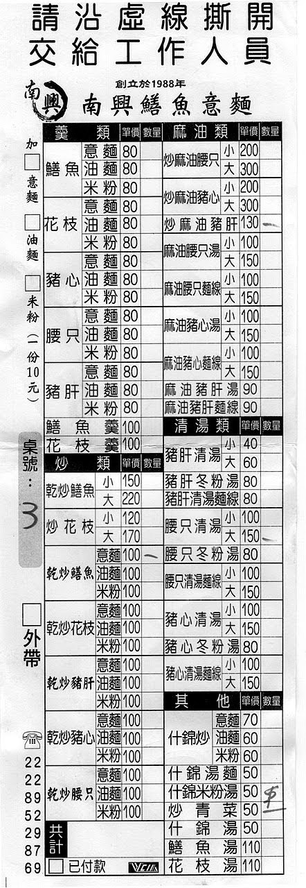 [台南][中西區] 南興鱔魚意麵 偷偷帶進電影院的好味道 食記