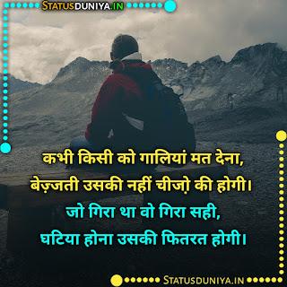 Ghatiya Log Quotes In Hindi With Images, कभी किसी को गालियां मत देना, बेज़्जती उसकी नहीं चीजो़ की होगी। जो गिरा था वो गिरा सही, घटिया होना उसकी फितरत होगी।