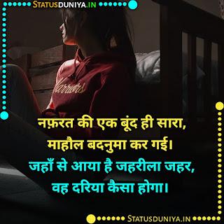 Ghatiya Log Quotes In Hindi With Images, नफ़रत की एक बूंद ही सारा, माहौल बदनुमा कर गई। जहाँ से आया है जहरीला जहर, वह दरिया कैसा होगा।
